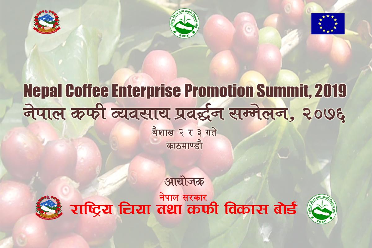 नेपाल कफी व्यवसाय प्रवर्द्धन सम्मेलन, २०७६