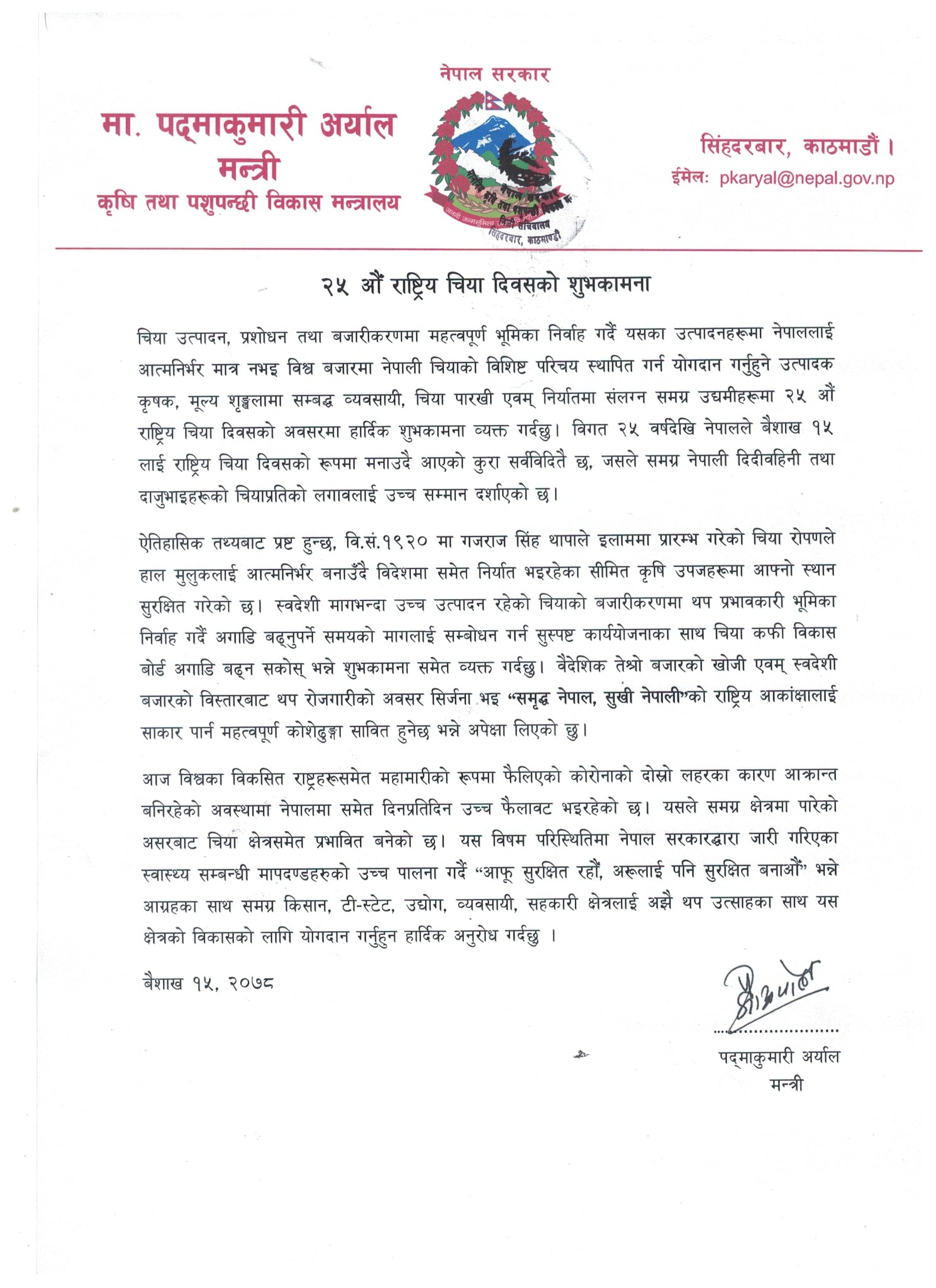 Message of Chairman and Agriculture Minister on the occasion of 25th National Tea Day