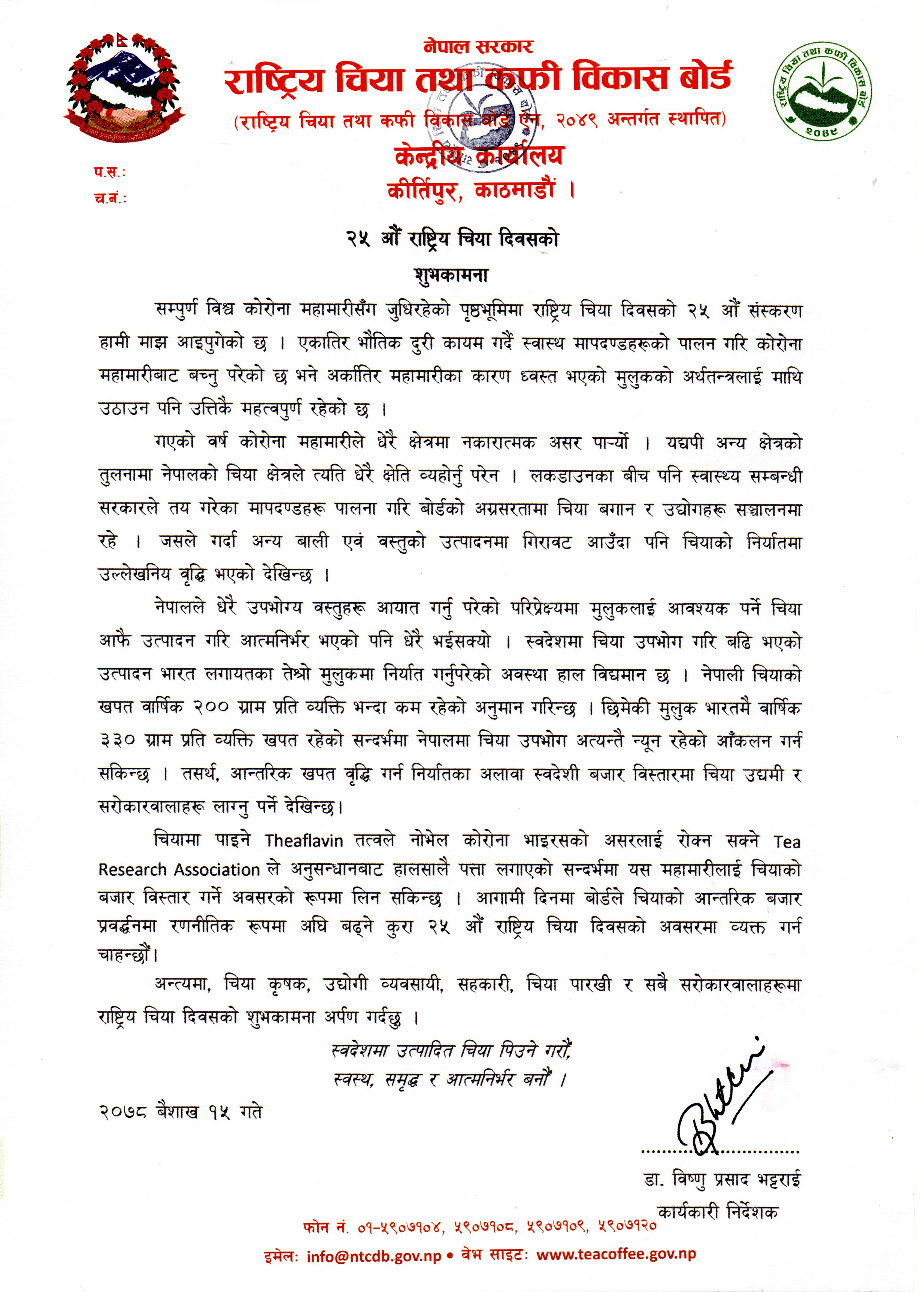 Message of Executive Director on the occasion of 25th National Tea Day