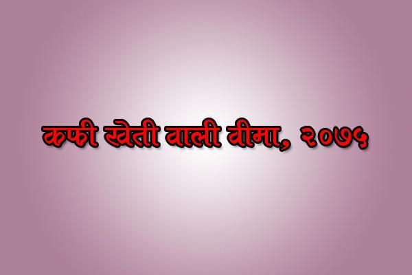 Mr. Deepak Khanal
