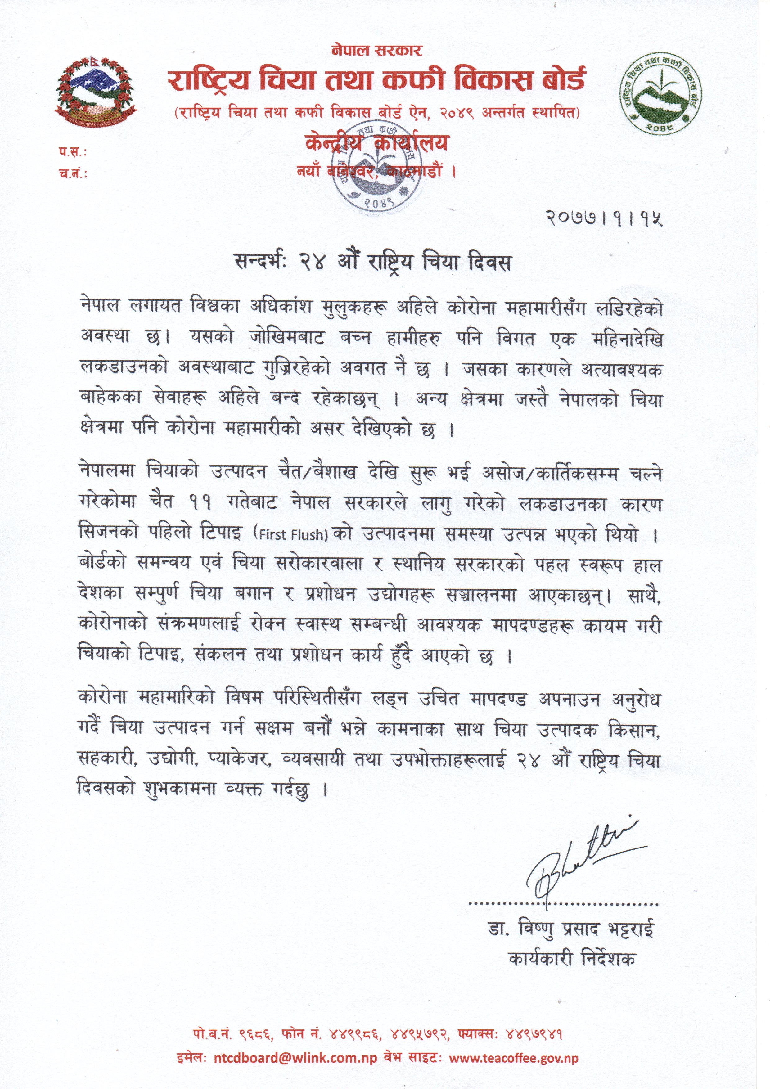 Message of Executive Director on the occasion of 24th National Tea Day