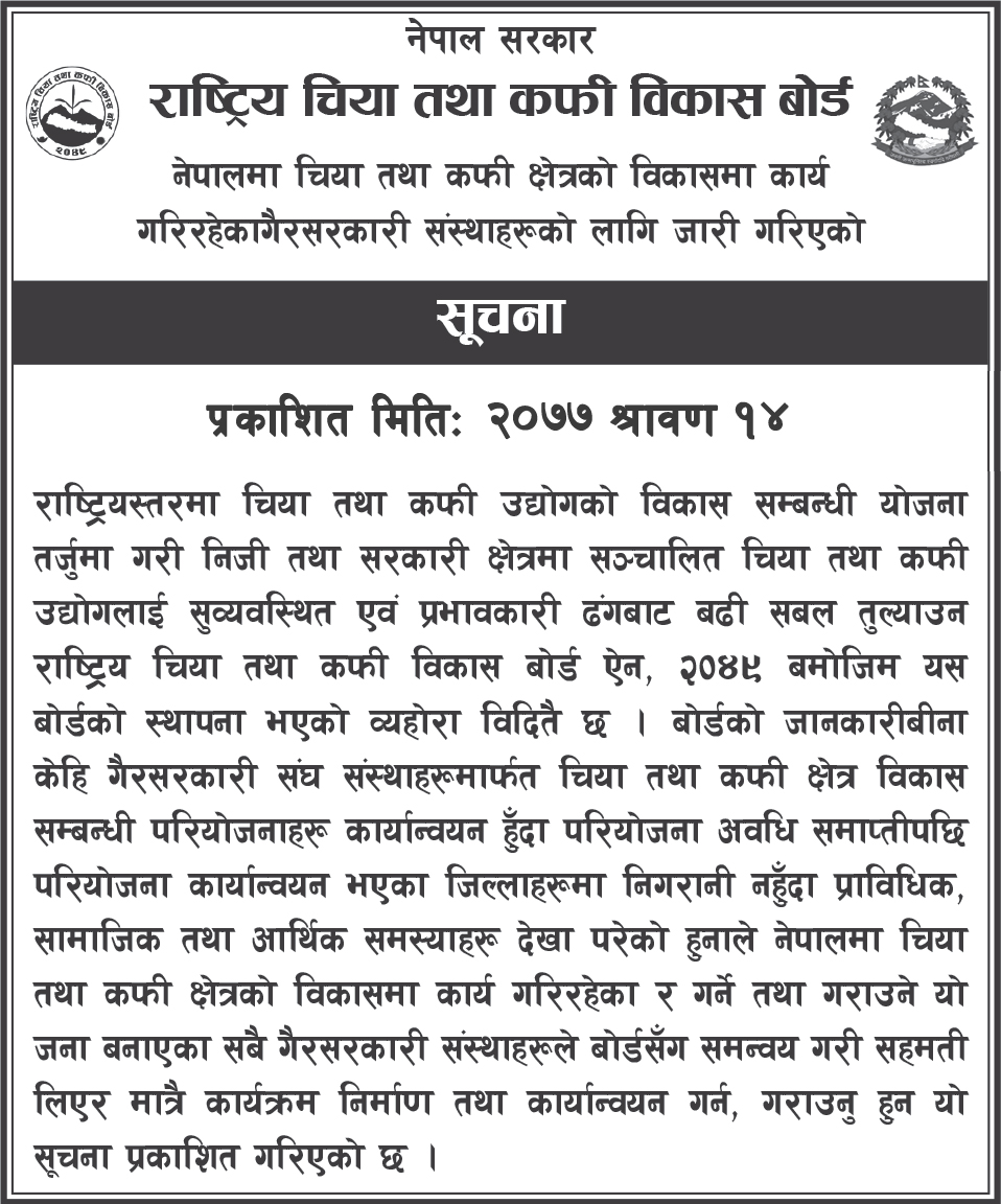 Notice for development partners working in tea and coffee sectors of Nepal