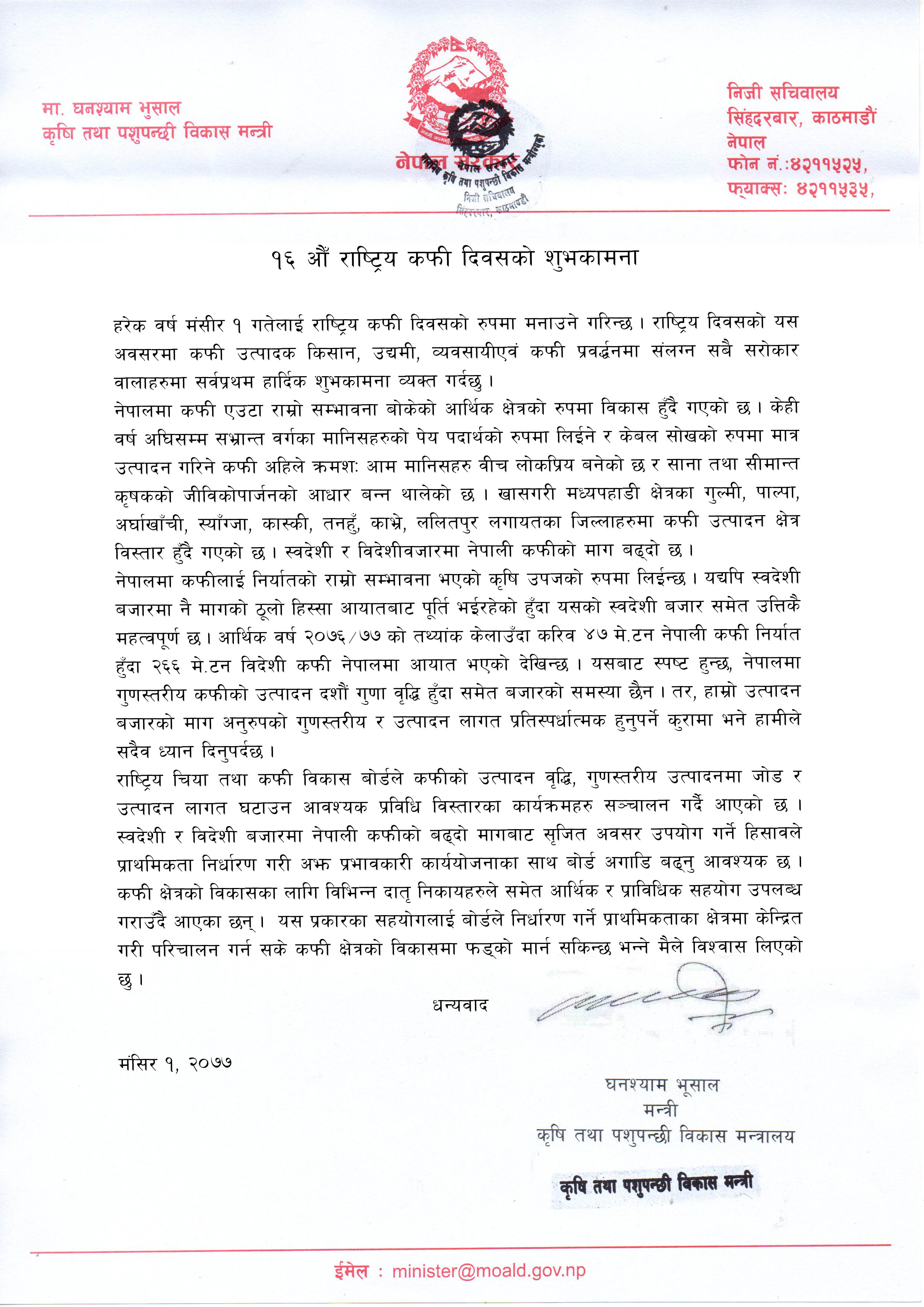 Message of Chairman and Agriculture Minister on the occasion of 16th National Coffee Day