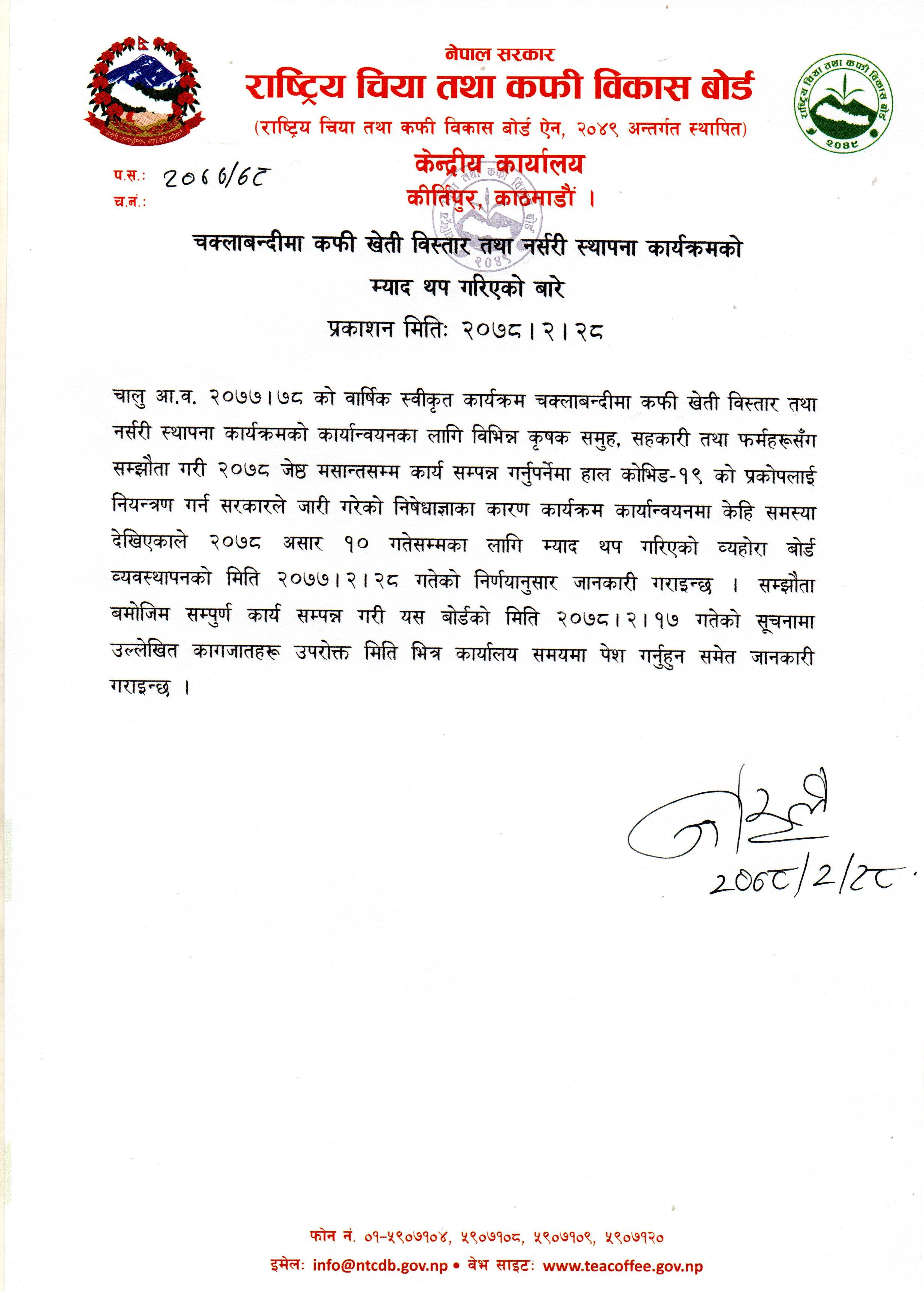 Deadline Extension Notice
